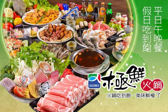極鮮火鍋(中原店)