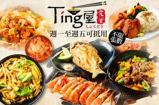 Ting屋食堂
