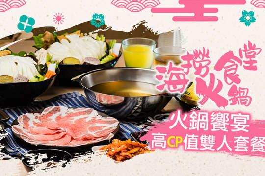 火鍋饗宴-高CP值雙人套餐