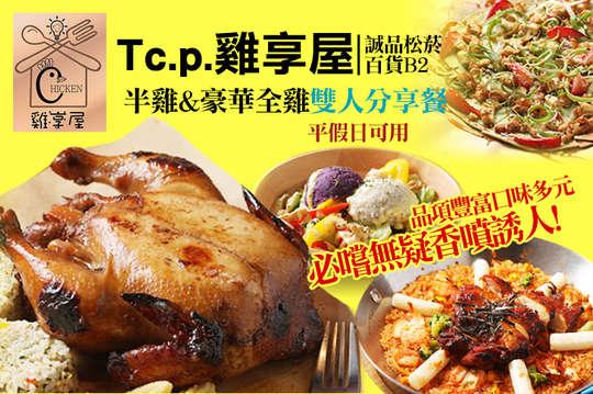 Tc.p.雞享屋
