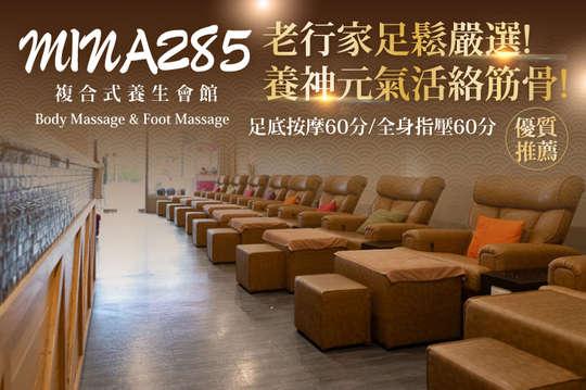 MINA285複合式養生會館