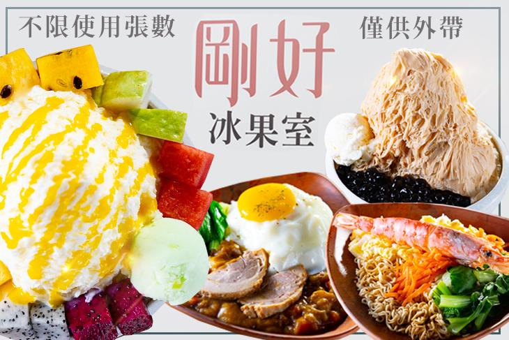 【台中】剛好冰果室 #GOMAJI吃喝玩樂券#電子票券#中式