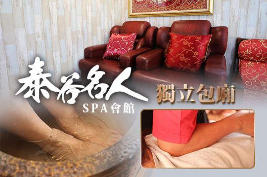 泰谷名人SPA會館