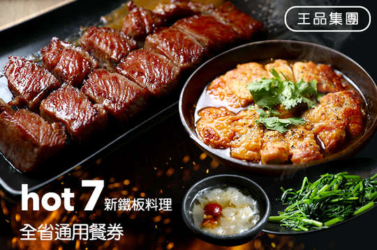 hot7 新鐵板料理