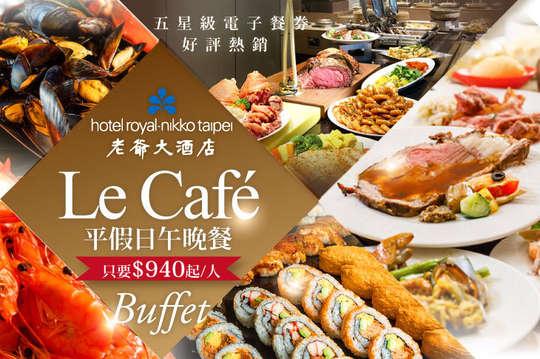 A.平日午餐雙人Buffet / B.平日晚餐雙人Buffet / C.假日午晚餐雙人Buffet