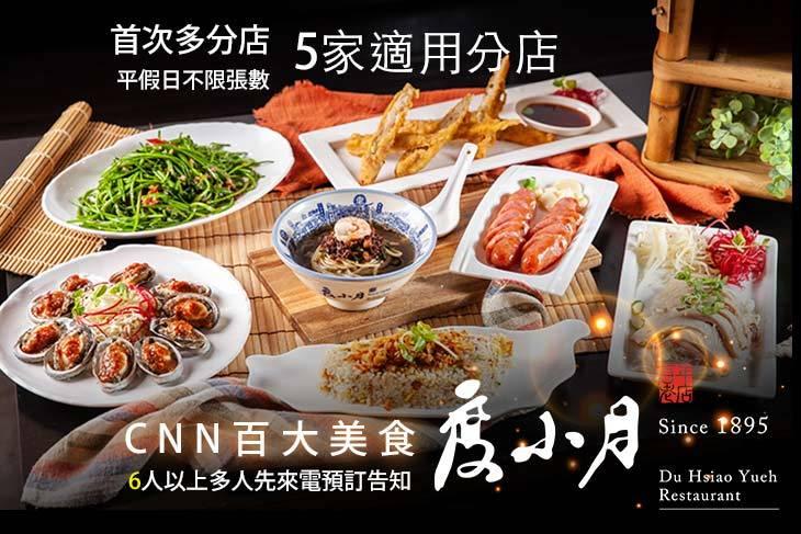 【多分店】度小月 #GOMAJI吃喝玩樂券#電子票券#中式