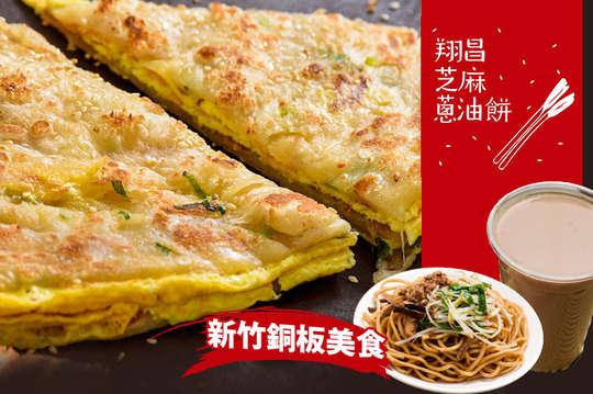 翔昌芝麻蔥油餅
