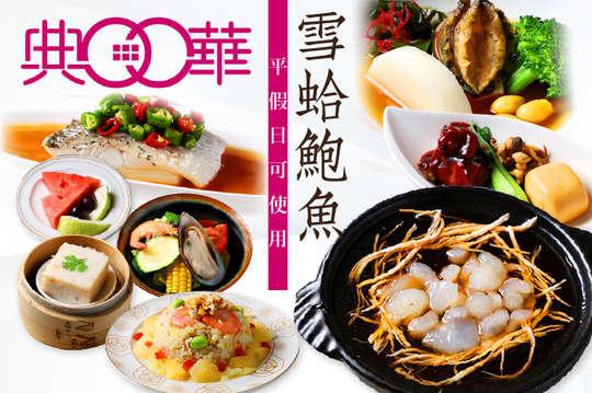 大直典華-紛饗中餐廳
