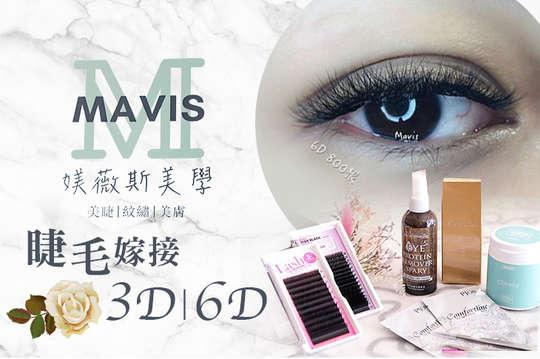 Mavis 媄薇斯美學