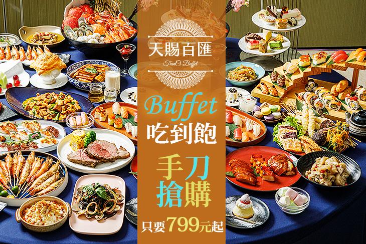 【台北】天賜良緣大飯店-天賜百匯 #GOMAJI吃喝玩樂券#電子票券#美食餐飲