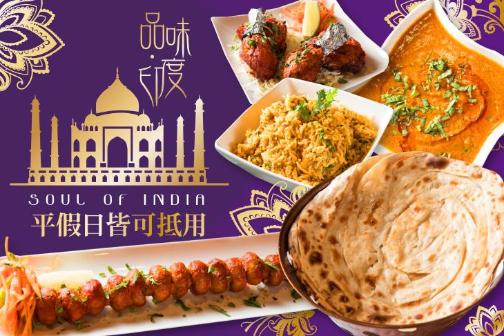 【台南】Soul of India 品味印度餐廳 #GOMAJI吃喝玩樂券#電子票券#美食餐飲