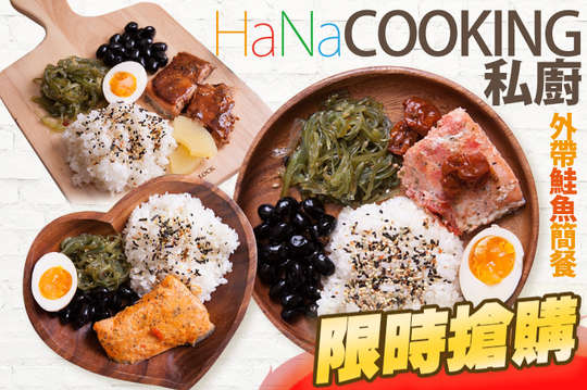 HaNa Cooking私廚
