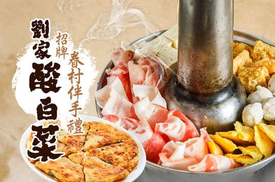 劉家酸白菜火鍋(眷村伴手禮)