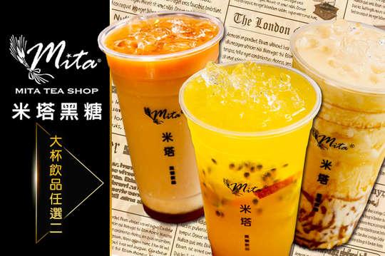 米塔黑糖(通化店)