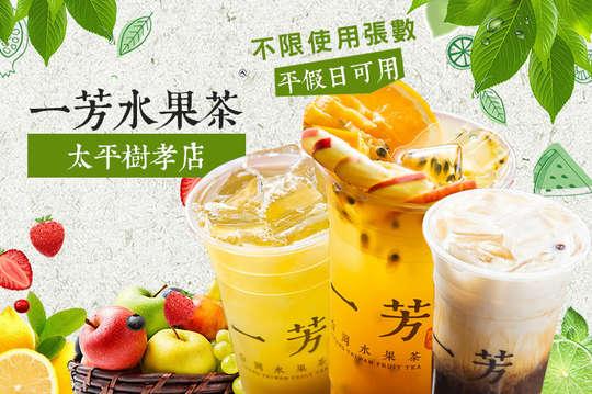 一芳水果茶(太平樹孝店)
