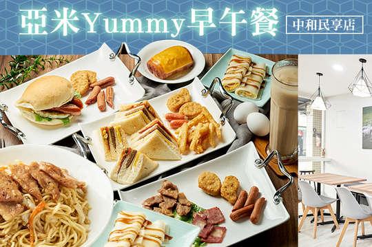亞米Yummy早午餐(中和民享店)