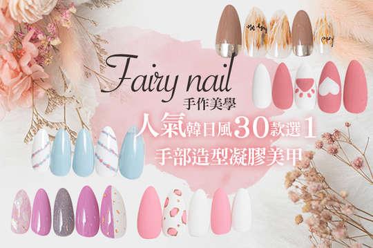Fairy nail 手作美學