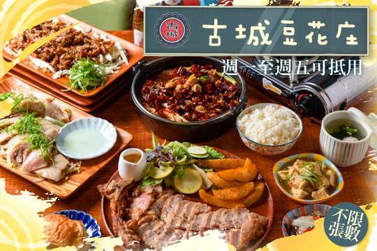 古城豆花庄(海安店)