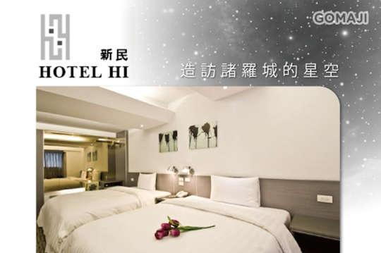 嘉義-HOTEL HI 新民店