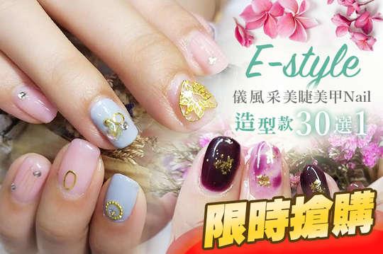 E-style儀風采美甲Nail