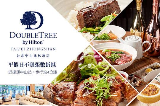 台北中山希爾頓逸林酒店-La Salle森大廳酒吧