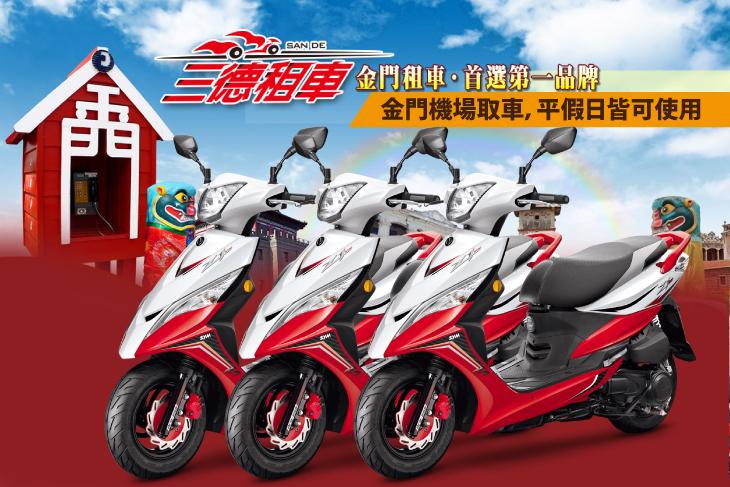 【金門】金門-三德租車 #GOMAJI吃喝玩樂券#電子票券#租車