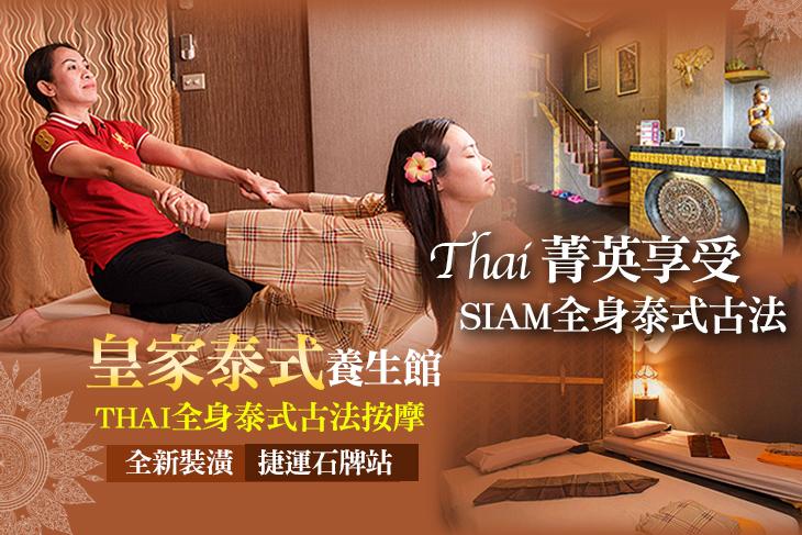 【台北】皇家泰式養生館 #GOMAJI吃喝玩樂券#電子票券#精油紓壓