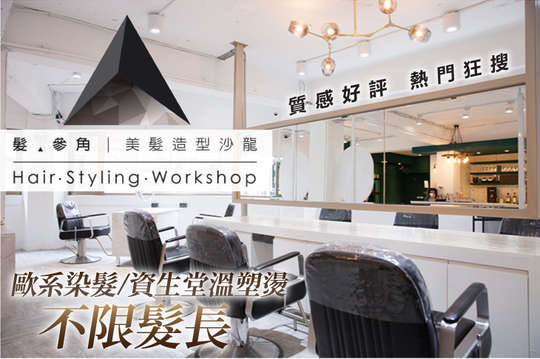 髮‧參角 Triangle Hair Styling Workshop (林森店)
