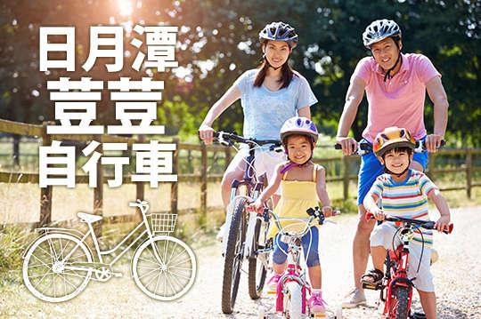 日月潭荳荳自行車