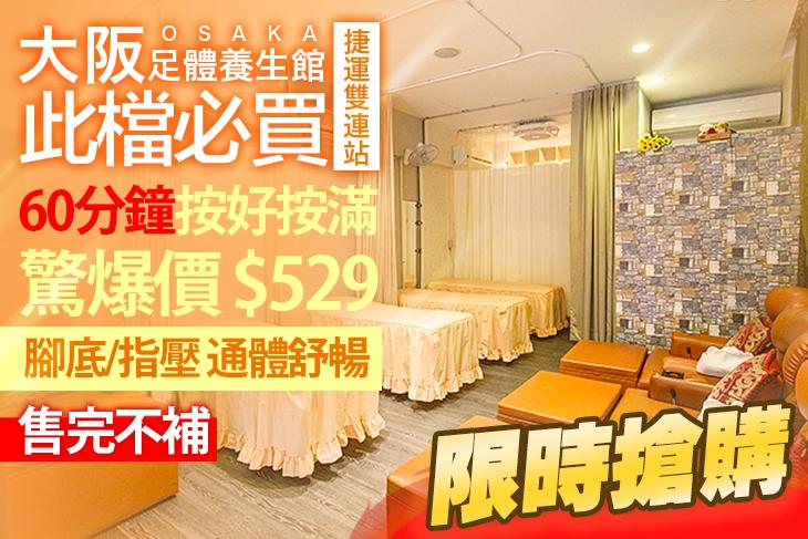 【台北】大阪足體養生館 #GOMAJI吃喝玩樂券#電子票券#男士可用