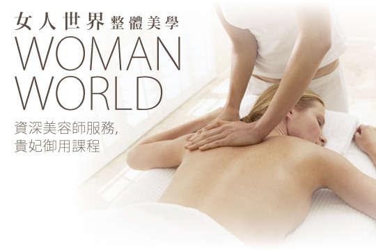 女人世界整體美學