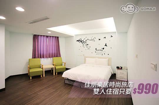 【台北】板橋-佳朋樂居時尚旅店 #GOMAJI吃喝玩樂券#電子票券#飯店商旅
