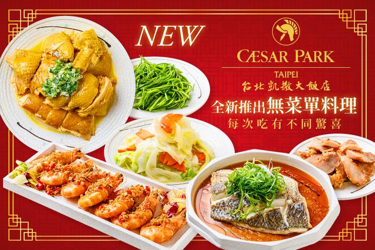 【台北】台北凱撒大飯店-王朝餐廳 #GOMAJI吃喝玩樂券#電子票券#中式