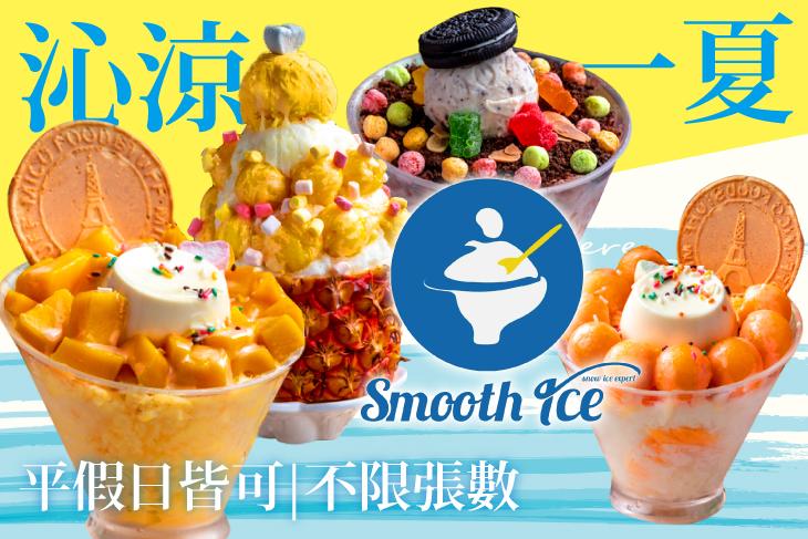 【多分店】思慕冰.創意雪花冰 #GOMAJI吃喝玩樂券#電子票券#美食餐飲