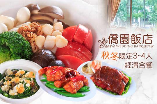 台中僑園飯店