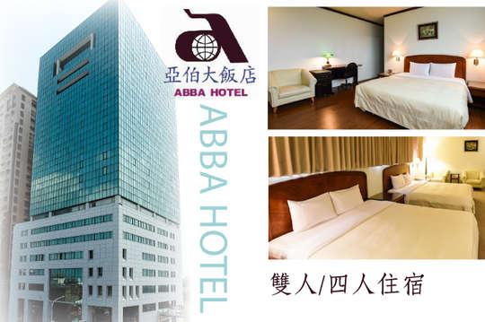台南-亞伯大飯店