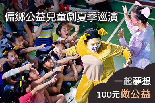100元!【偏鄉公益兒童劇夏季巡演】為最少的孩子,走最遠的路,創造偏鄉孩子生命中的第一場戲!