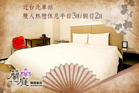 台北-蘭庭商務飯店