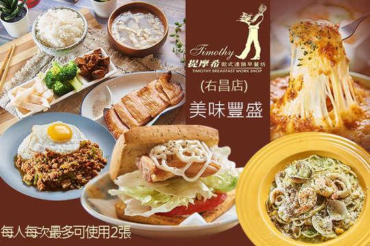 提摩希歐式餐坊(右昌店)