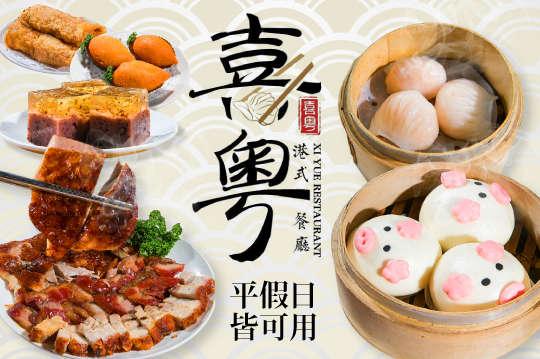 喜粵港式餐廳