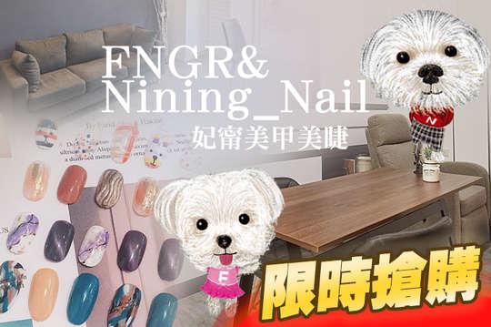 "FNGR"" Nining-Nail妃甯美甲美睫"
