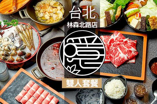 隱鍋(台北林森北路店)
