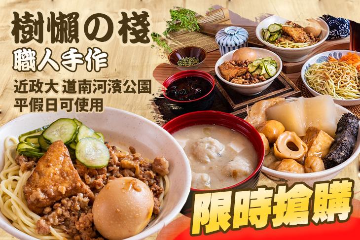 【台北】樹懶の棧 #GOMAJI吃喝玩樂券#電子票券#中式