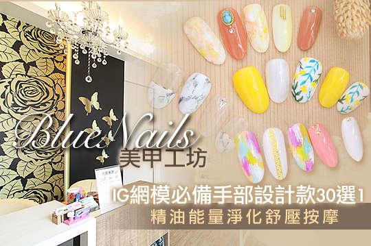 Blue nails美甲工坊