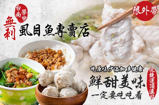 台南學甲無刺虱目魚專賣店