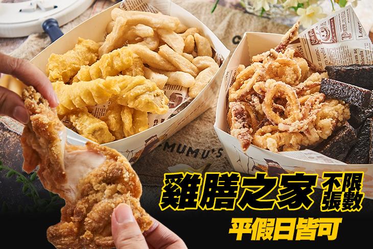 【高雄】雞膳之家 #GOMAJI吃喝玩樂券#電子票券#中式