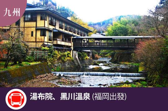 日本-九州KURUKURU一日遊(湯布院、黑川溫泉)