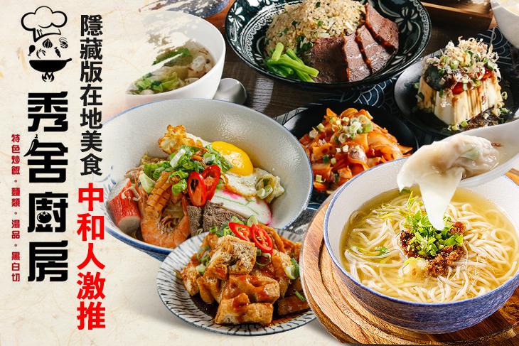 【台北】秀舍廚房 #GOMAJI吃喝玩樂券#電子票券#中式