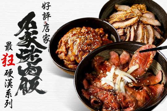 石家烤肉飯(通安店)