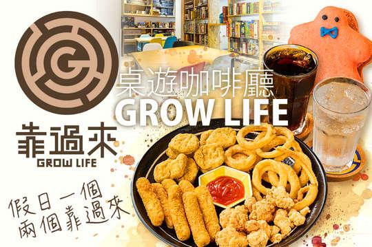 Grow Life 靠過來桌遊咖啡廳